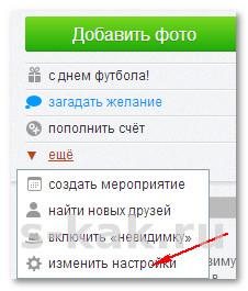 Поменять логин на сайте Одноклассники