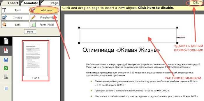 Как изменить PDF файл
