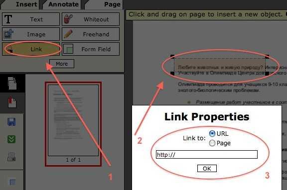 добавить ссылку в PDF