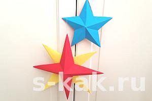 Как сделать объемную звезду из бумаги. 3 варианта