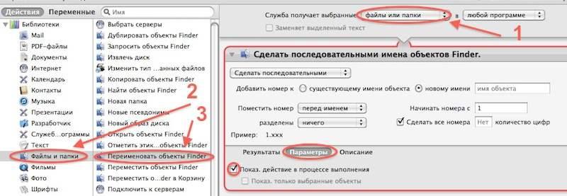 Настройки для последовательного переименования файлов в Mac Os x