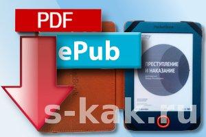 Как найти электронную книгу в интернете и скачать бесплатно