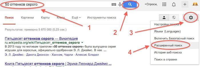 расширенный поиск книги в Google