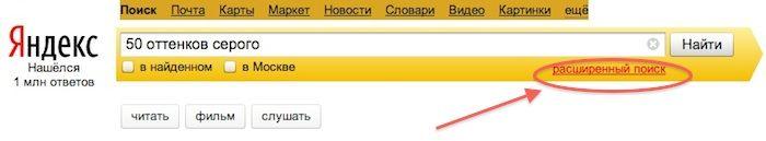 расширенный поиск в Яндексе найдет книгу быстро