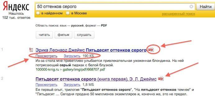 Как найти и скачать бесплатно книгу в Яндексе