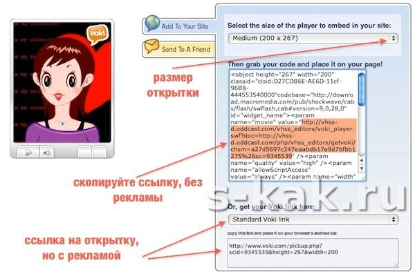 Отправить голосовые поздравления от януковича