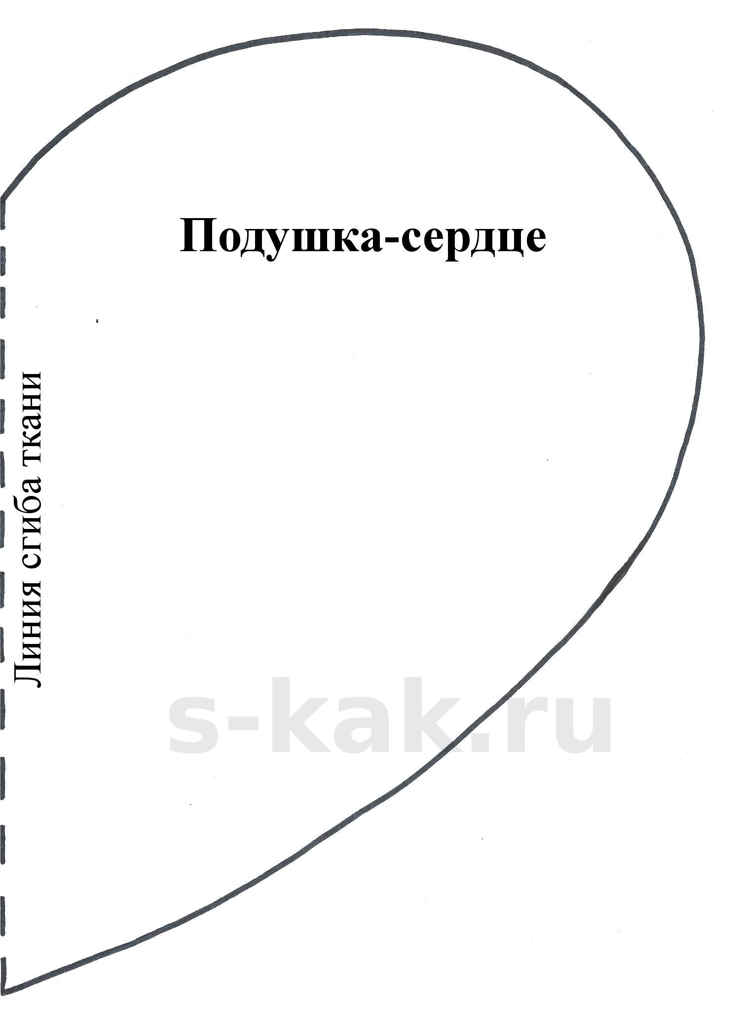 Схема подушки-сердце