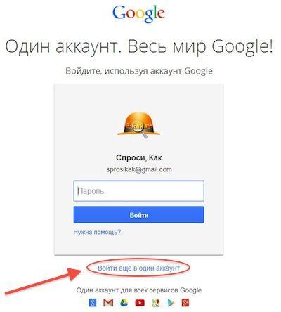 Как удалить форму входа в аккаунт Google из браузера