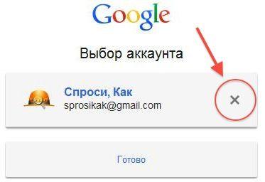 Крестик удалит сохраненный аккаунт гугл