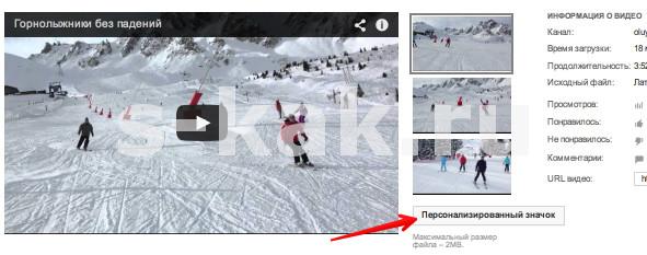 Значки видео на Ютуб