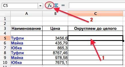 Как округлить до целых числа в OpenOffice