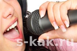 Как научиться красиво петь