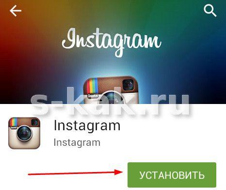 Установите бесплатное приложение «Instagram»