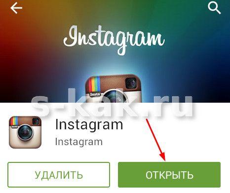 Откройте приложение Instagram