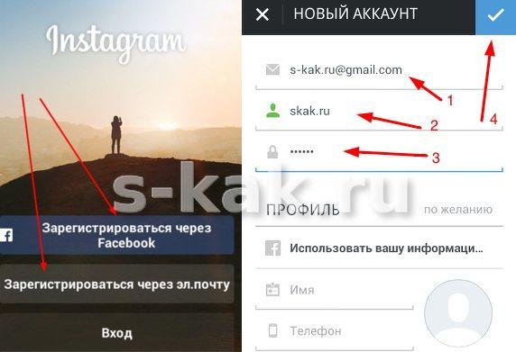 зарегистрироваться в Инстаграм