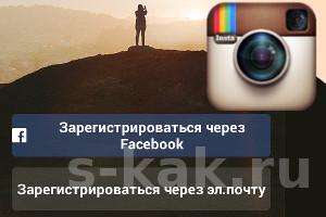Как зарегистрироваться в Инстаграм (Instagram)