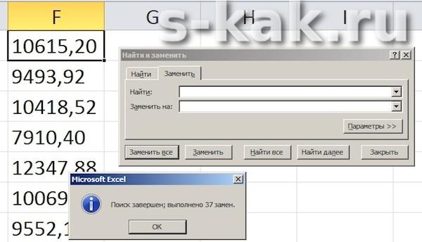 Как убрать пробелы в цифрах Excel