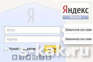 Как выйти из почты Яндекс на всех устройствах