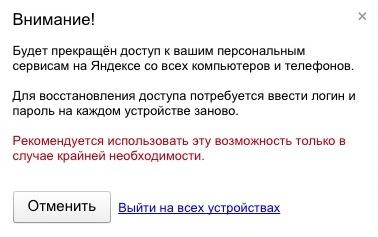 Как выйти из почты Яндекс удаленно