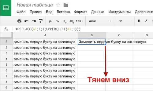 первые буквы заглавные в ячейках таблицы Google docs