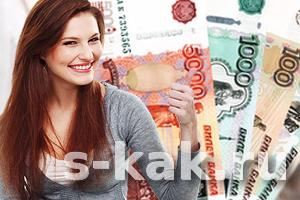 Как быстро оформить кредит
