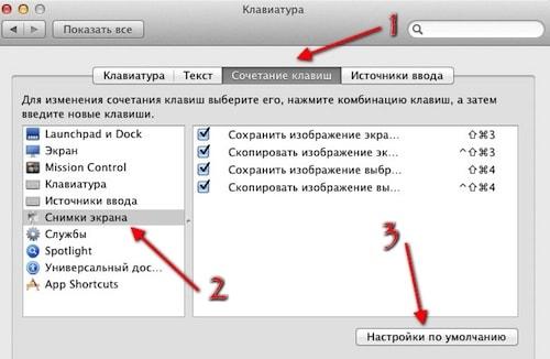 изменить заданные сочетания для принтскрина на клавиатуре мак