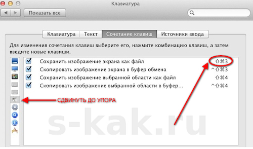 Как сделать скриншот всей страницы на mac - New-trailer.ru