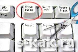 Как быстро сделать скрин на компьютере