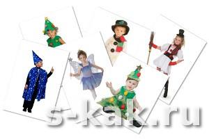 Как сделать костюм ребенку на Новый год
