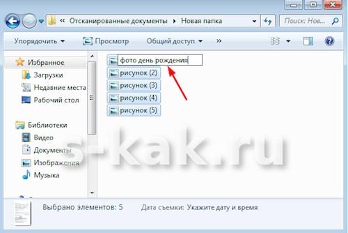 пакетное переименование файлов в Windows