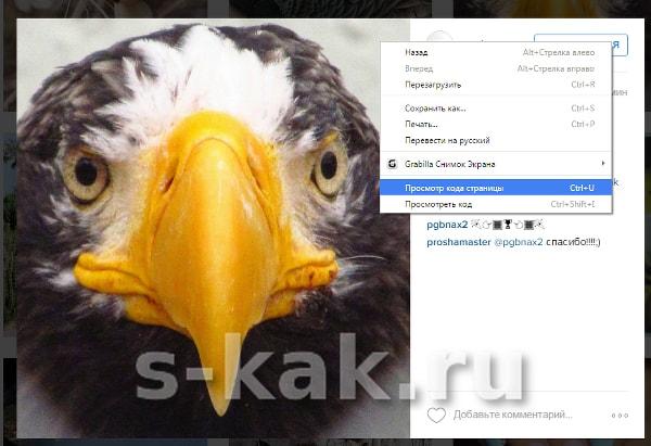 1 шаг, чтобы получить фото Instagram в ASCII кодировке