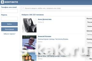 Как найти человека в ВКонтакте без регистрации