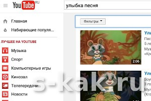 Как найти видео на Ютубе