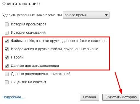 Как в Хроме (Google Chrome) удалить логин и пароль Одноклассников