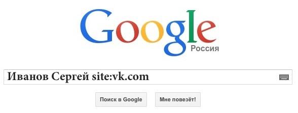 3 способа. Как найти человека в ВКонтакте без регистрации