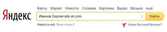 3-й способ ннайти человека в ВКонтакте без регистрации через Яндекс