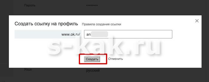 Создать ссылку на профиль Одноклассников