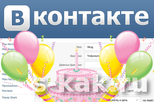Как убрать дату рождения в ВК