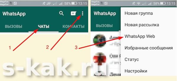 подключить WhatsApp на компьютере для владельцев Android