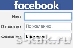 Как изменить имя в Фейсбуке