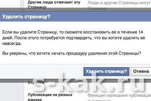 Как удалить страницу сообщества в Фейсбук
