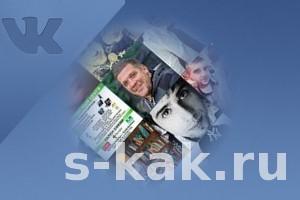 Как удалить всех подписчиков Вконтакте vk