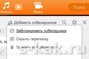 Как в Одноклассниках добавить в черный список