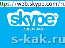 Как пользоваться Скайп онлайн