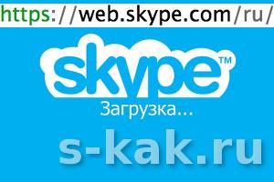 Как пользоваться Скайп онлайн без установки