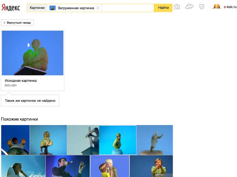 Как найти похожую картинку в Яндексе