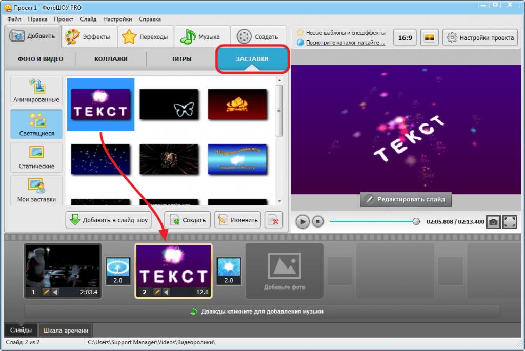 Создание заставки для видео