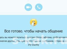 Скайп без регистрации онлайн