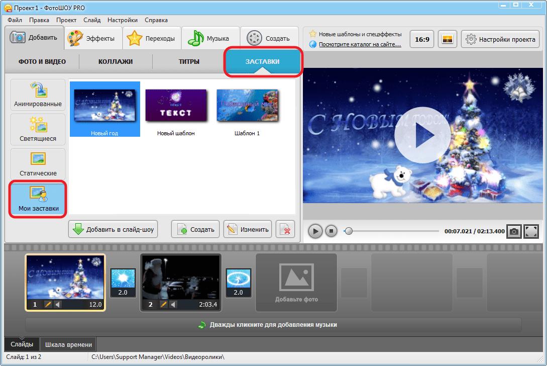 Создать шаблон заставки видео