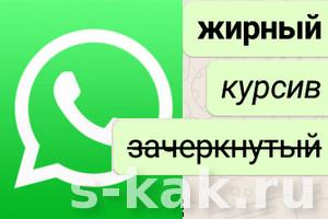 Как зачеркнуть или выделить текст в Whatsapp